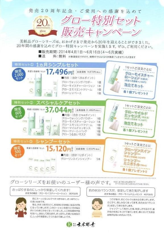 玄米酵素美粧品glow美肌キャンペーン